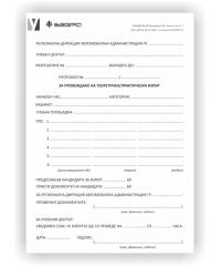Учебна папка - Наредба № 38, Приложение 1