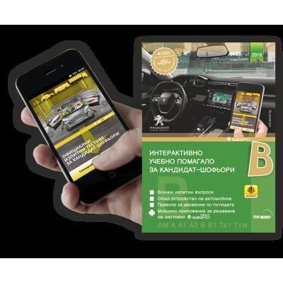 Интерактивно учебно помагало за кандидат-шофьори (категории В, В1, АМ, А, А1, А2, Ткт и Ттм) 2019 + Зебра Тест