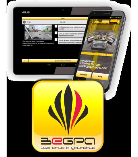 Мобилно приложение - ЗЕБРА ТЕСТ достъпно в Google Play