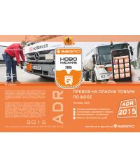 Плакат - Превоз на опасни товари по шосе ADR 2015