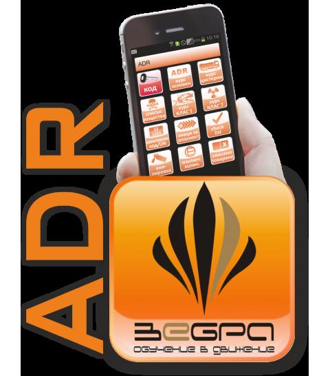 Мобилно приложение - ЗЕБРА ADR достъпно в Google Play