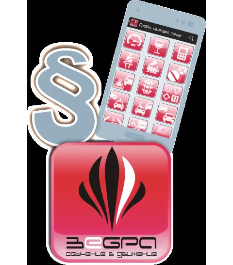 Мобилно приложение - ЗЕБРА ЗДП достъпно в Google Play